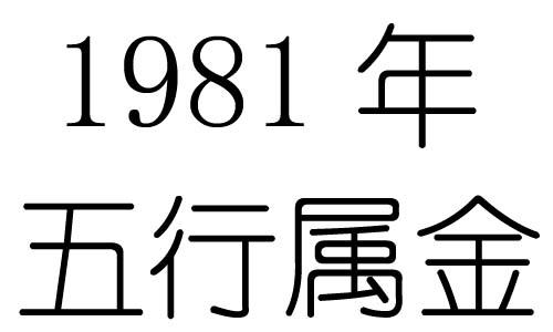 1981年五行属什么?1981年出生是什么命?