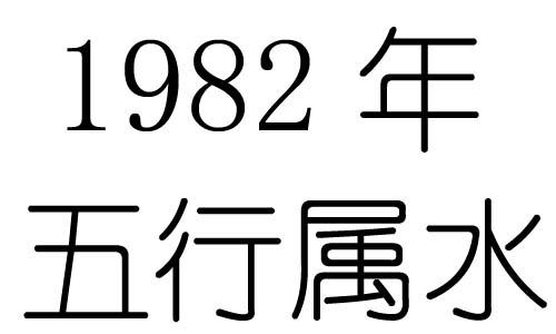 1982年五行属什么?1982年出生是什么命?