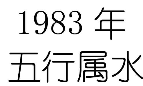 1983年五行属什么?1983年出生是什么命?
