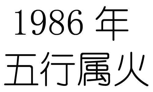 1986年五行属什么?1986年出生是什么命?