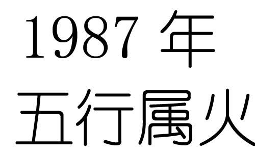 1987年五行属什么?1987年出生是什么命?