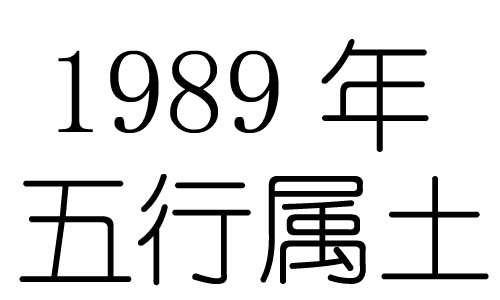 1989年五行属什么?1989年出生是什么命?
