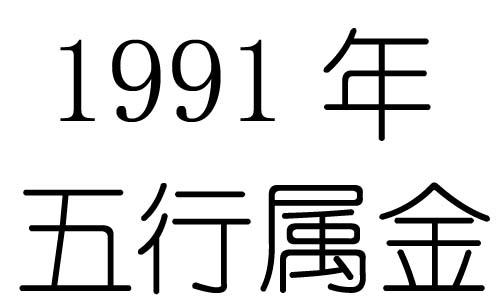 1991年五行属什么?1991年出生是什么命?