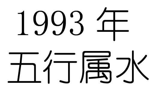 1993年五行属什么?1993年出生是什么命?