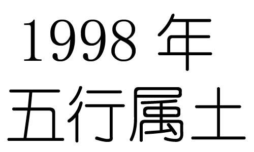 1998年五行属什么?1998年出生是什么命?