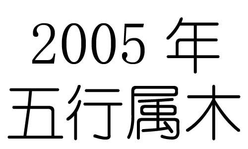 2005年五行属什么?2005年出生是什么命?