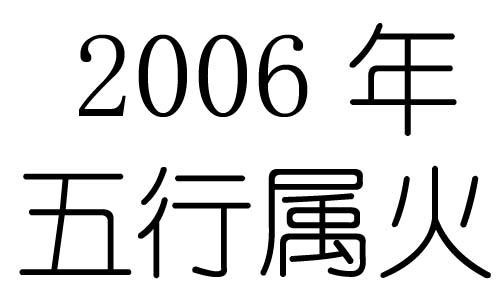 2006年五行属什么?2006年出生是什么命?