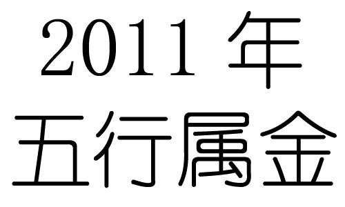 2011年五行属什么?2011年出生是什么命?