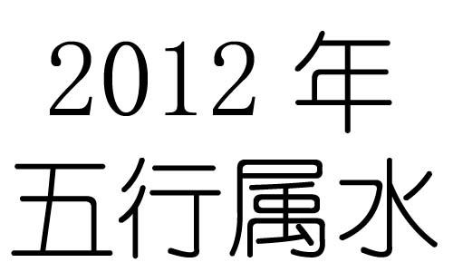 2012年五行属什么?2012年出生是什么命?