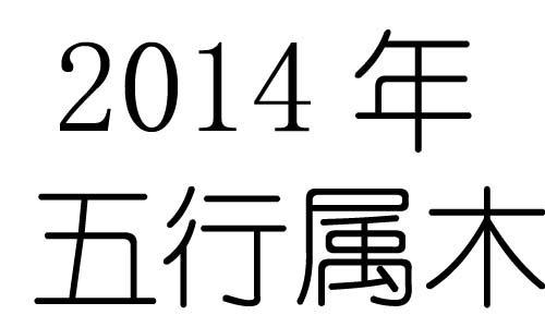 2014年五行属什么?2014年出生是什么命?