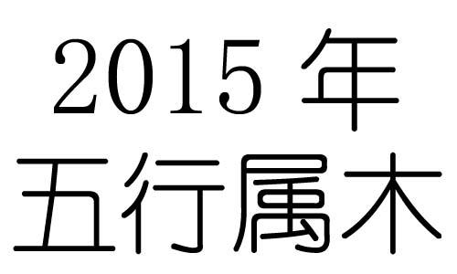 2015年五行属什么?2015年出生是什么命?