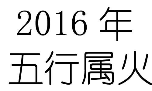 2016年五行属什么?2016年出生是什么命?