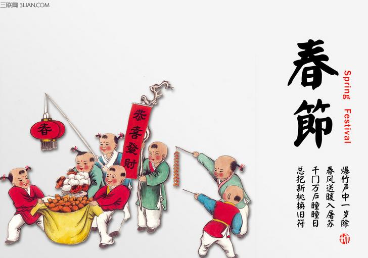 中国四大传统节日是哪些