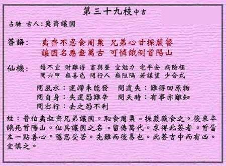 黄大仙灵签 第三十九签:中吉签 夷齐耻食周粟