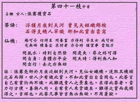 黄大仙灵签 第四十一签:中吉签 张骞月夜浮槎