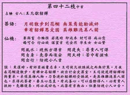 黄大仙灵签 第四十二签:中吉签 王允献貂婵