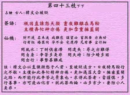黄大仙灵签 第四十三签:下下签 韩文公被贬
