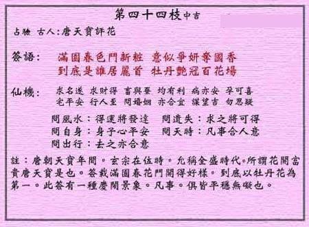 黄大仙灵签 第四十四签:中吉签 唐天宝评花