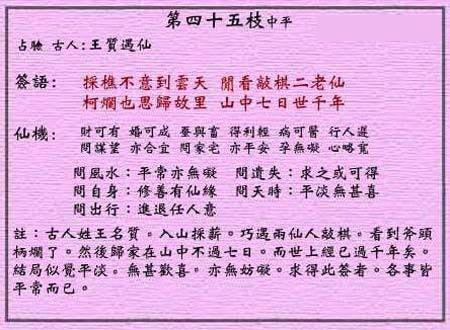 黄大仙灵签 第四十五签:中平签 王质遇仙