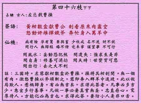 黄大仙灵签 第四十六签:下下签 左慈戏曹操