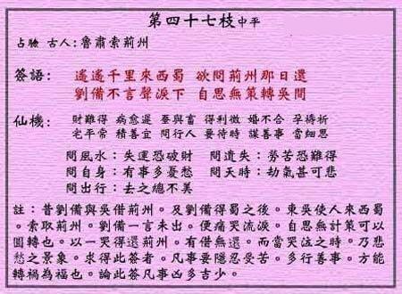 黄大仙灵签 第四十七签:中平签 吴主索荆州