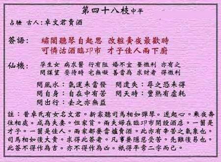 黄大仙灵签 第四十八签:中平签 卓文君卖酒