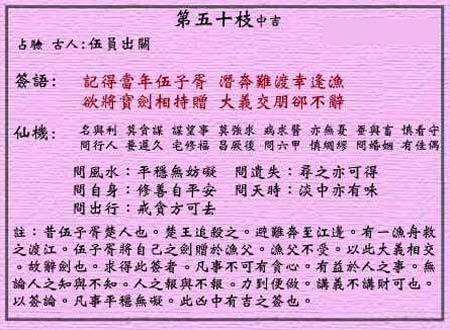 黄大仙灵签 第五十签:中吉签 伍员赠剑渔父
