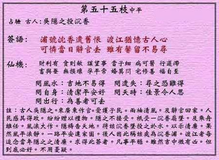 黄大仙灵签 第五十五签:中平签 吴隐之投沈香