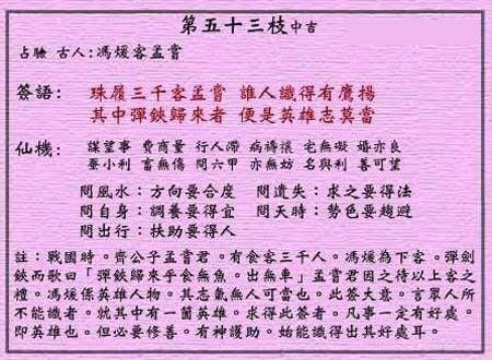 黄大仙灵签 第五十三签:中吉签 冯暖客孟尝