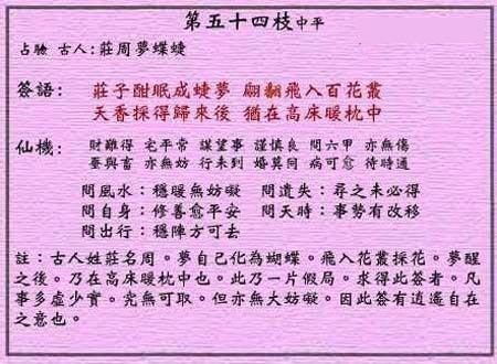 黄大仙灵签 第五十四签:中平签 庄周梦蝶蜨