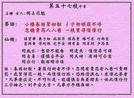 黄大仙灵签 第五十七签:中吉签 独占花魁