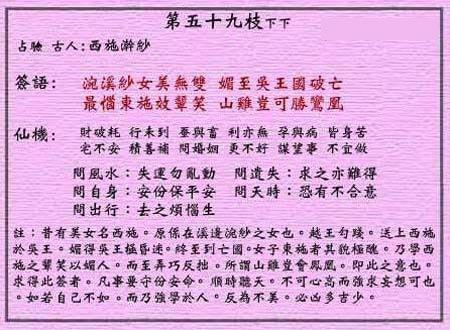 黄大仙灵签 第五十九签:下下签 东施效颦