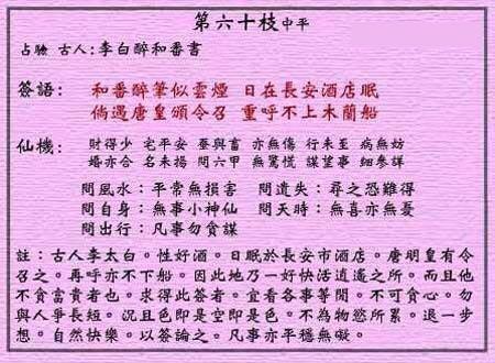 黄大仙灵签 第六十签:中平签 李白醉和番书