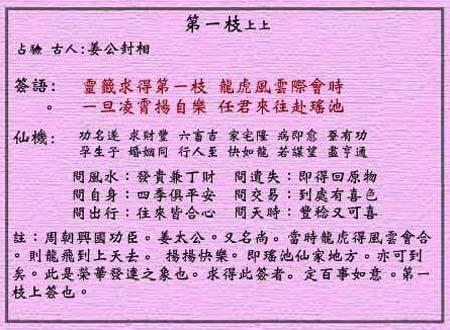 黄大仙灵签 第一签:上上签 姜公封相