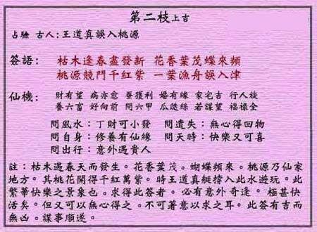 黄大仙灵签 第二签: 上吉 王道真误入桃源