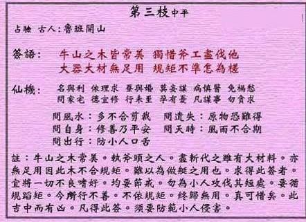 黄大仙灵签 第三签:中平签 鲁班开山