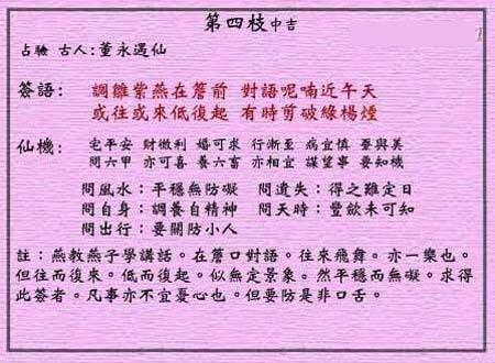 黄大仙灵签 第四签:中吉 调雏紫燕正穿梭