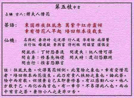 黄大仙灵签 第五签:中吉签 韩夫人惜花