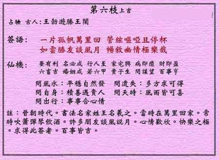 黄大仙灵签 第六签:上吉签 王羲之归故里