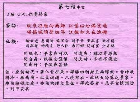 黄大仙灵签 七签:中吉签 仁贵归家