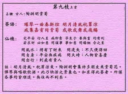 黄大仙灵签 第九签:上吉签 陶渊明赏菊