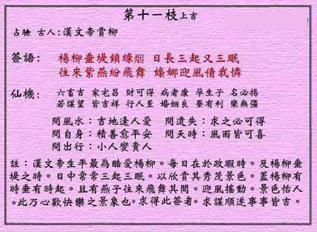 黄大仙灵签 第十一签:上吉签 汉文帝赏柳