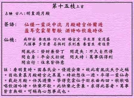 黄大仙灵签 第十五签:上吉签 明皇游月殿