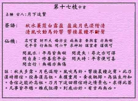 黄大仙灵签 第十七签:中吉签 月下追贤