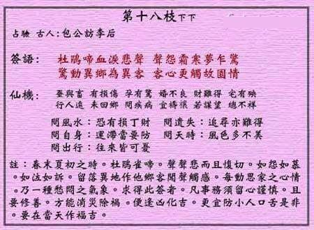 黄大仙灵签 第十八签:下下签 杜鹃泣血动客心