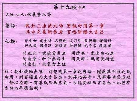 黄大仙灵签 第十九签:中吉签 伏羲画八卦