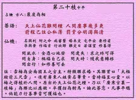 黄大仙灵签 第二十签:中平签 雪梅招亲
