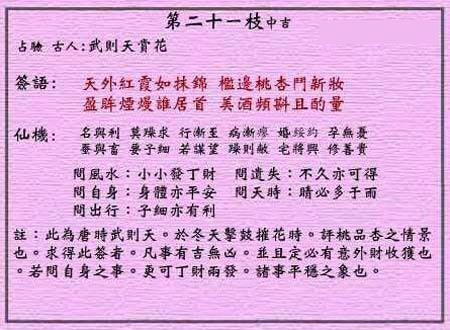 黄大仙灵签 第二十一签:中吉签 武则天赏花