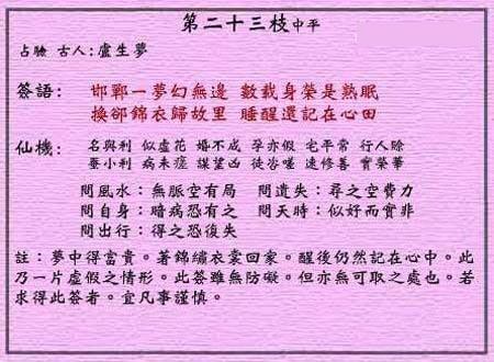 黄大仙灵签 第二十三签:中平签 邯郸幻梦