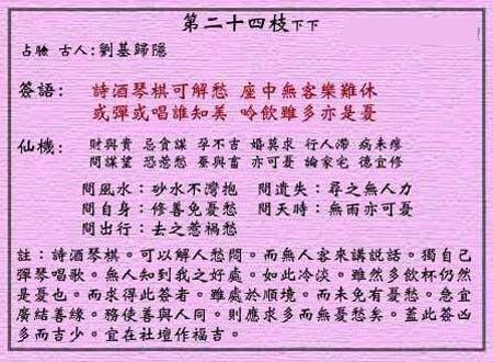 黄大仙灵签 第二十四签:下下 白居易叹情